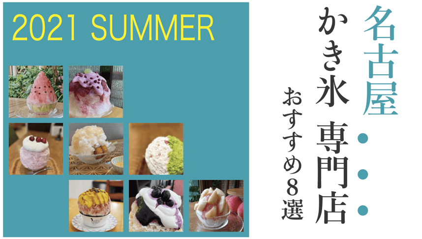 2021夏最新!名古屋「かき氷専門店」おすすめ8選