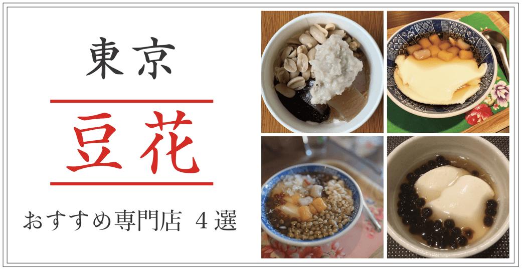 東京 豆花 おすすめ専門店4選