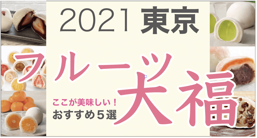 2021年最新!東京おすすめフルーツ大福5選