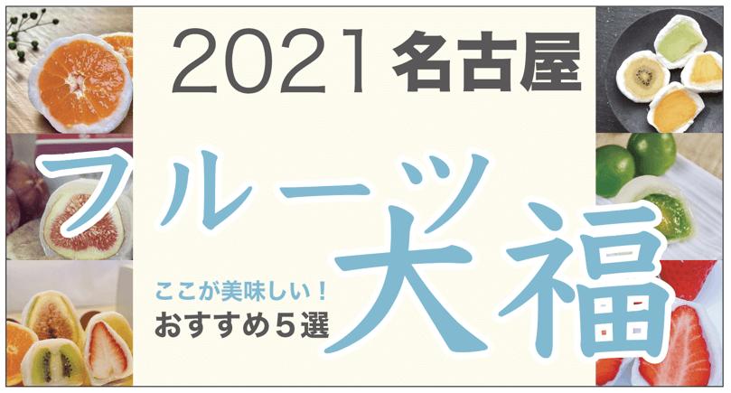 2021年最新!名古屋おすすめフルーツ大福5選