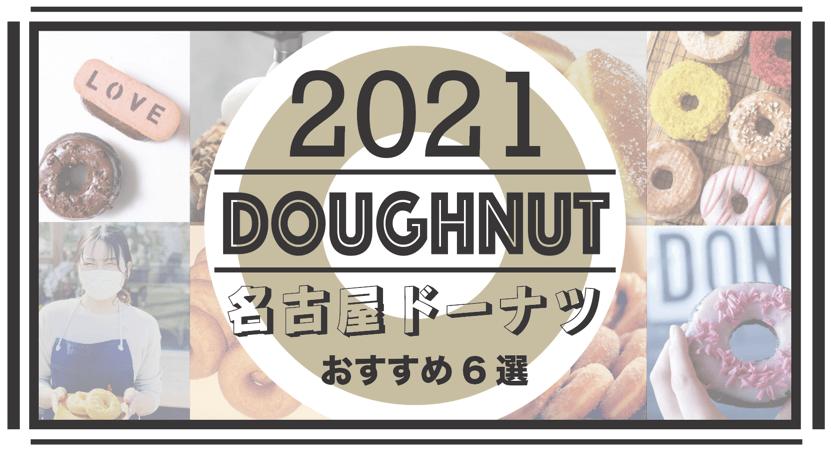 2021年 名古屋の美味しいドーナッツ屋さん人気&おすすめ6選