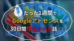 google-adsense-停止