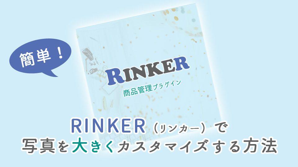 RINKERで写真を大きく