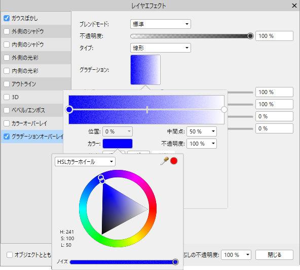 AffinityDesigner グラデーション