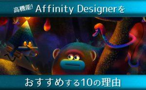 AffinityDesigner レビュー