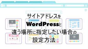 サイトアドレスをWordPressと違う場所に指定したい場合の設定方法