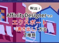AffinityDesignerでのエクスポート(書き出し)方法