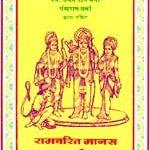 Chhattisgarhi ram lila