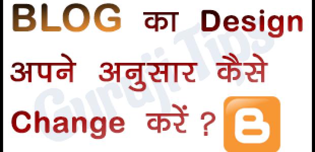 How To Change Blog Design