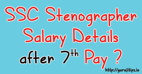 ssc stenographer salary structure
