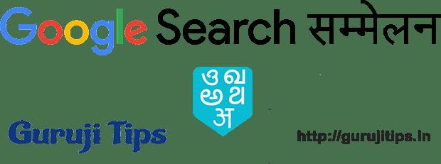 Google Search Summit
