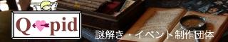 謎解き・イベント制作団体Q♡pid