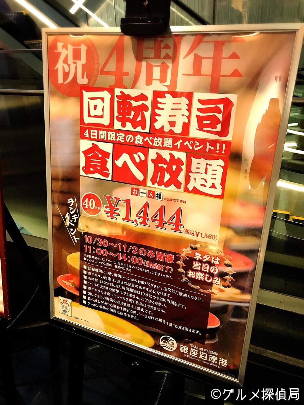 グルメ探偵局|1444円で回転寿司食べ放題!キラリトギンザの銀座沼津港で4日間限定の4周年イベント!