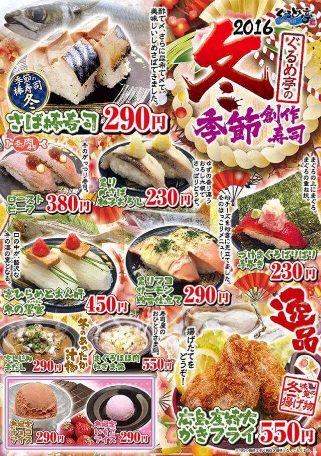 冬の創作寿司