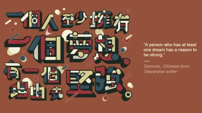 Sanmao, Chinese-born Taiwanese writer