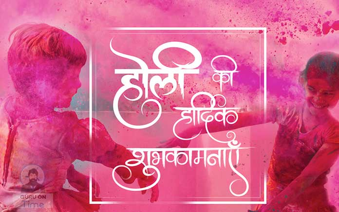 happy holi wishes and sms in hindi