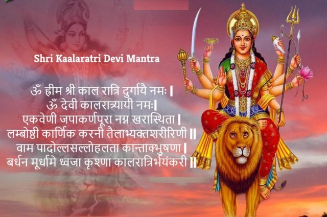Shri Kaalaratri Davi Mantra