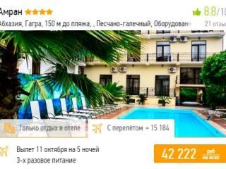 Отдых в Абхазии всё включено