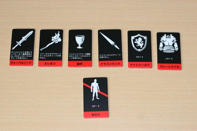 Tous les équipements disponibles avant d'entrer dans le donjon. Les autres vous en laisseront-ils assez pour être victorieux ?