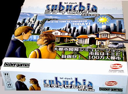 La boîte, traduite en japonais. Le jeu est devenu City Builder...