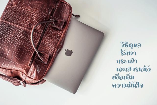 วิธีดูแลรักษากระเป๋าเอกสารหนัง เพื่อความมั่นใจ