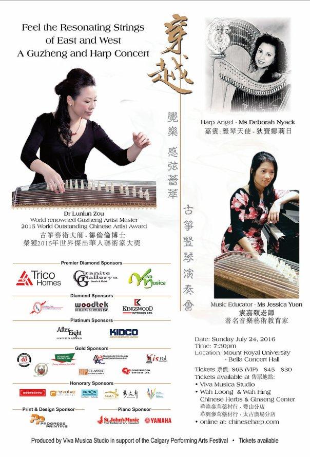 Chinese Harp Concert