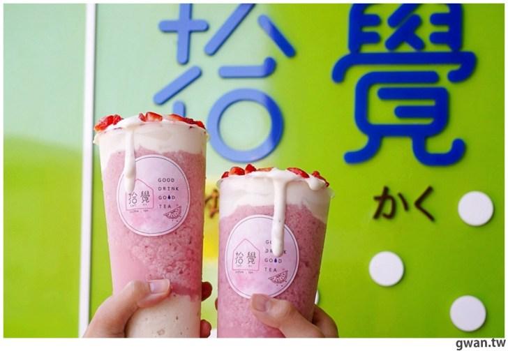 20201209201204 44 - 熱血採訪 草莓季來囉~拾覺草莓焦糖布丁芝芝用喝的甜點,還有濃濃奶蓋!
