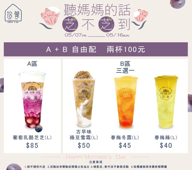 20210503234911 26 - 熱血採訪|拾覺三芝報囍,母親節葡萄乳酪芝芝新上市,還有加1元多1杯!