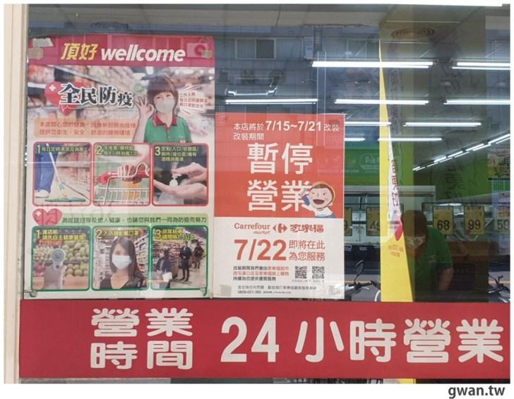 20210714200851 60 - 台中這5間頂好改成家樂福超市啦,開幕首7日有限定優惠!