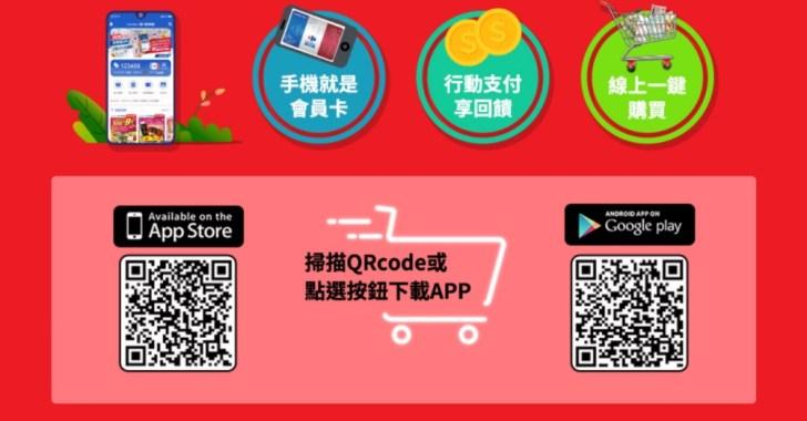 20210715145000 23 - 台中這5間頂好改成家樂福超市啦,開幕首7日有限定優惠!