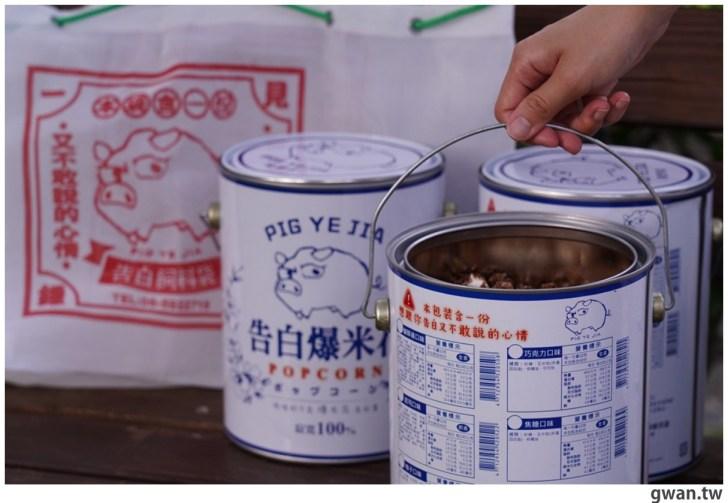 20210823004535 19 - 熱血採訪 油漆桶告白爆米花首度快閃台中8天,每天只賣3小時,是你告白的最佳利器