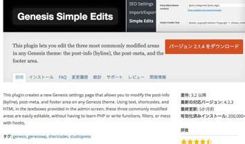 Genesisサイトの設定方法【MetroPro】