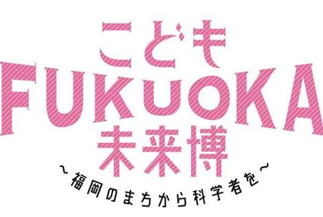 『こどもFUKUOKA未来博2018』に出展いたします。