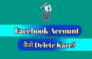 Facebook account delete kaise kare? Fb deactivate kaise kare?