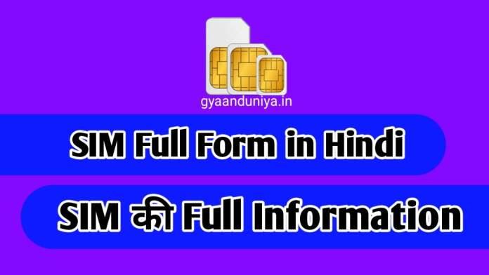 SIM Full Form, SIM ka Full Form, SIM meaning in Hindi