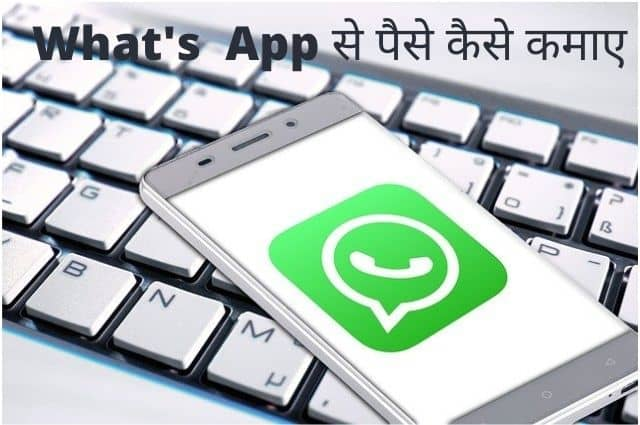How to earn money from whatsappin hindi