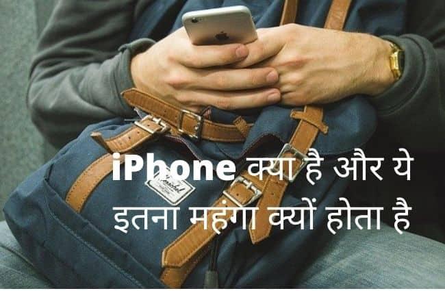 iphone kya hai