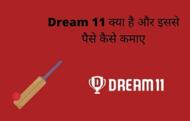 dream11 se paise kaise kamaye in hindi