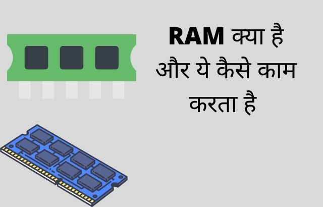What is RAM definition in hindi