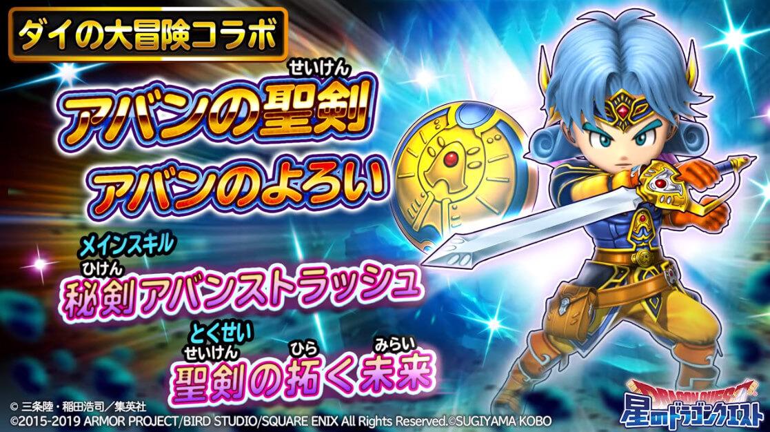 【星のドラゴンクエスト】ダイの大冒険コラボ2019「アバン装備」ガチャ80連!