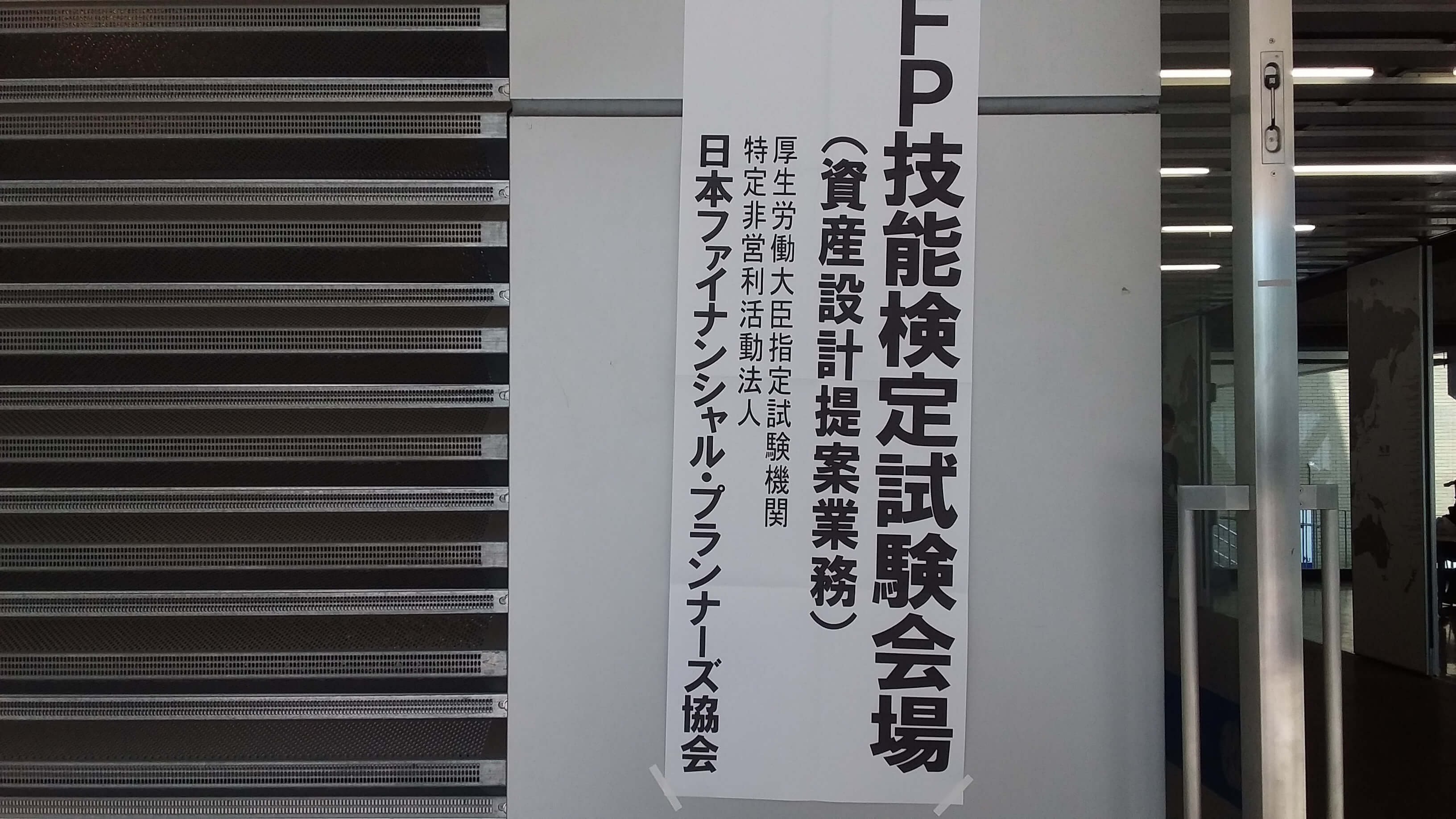 【FP3級】3回目の受験!15時間の勉強で今度こそリベンジ出来るのか!?