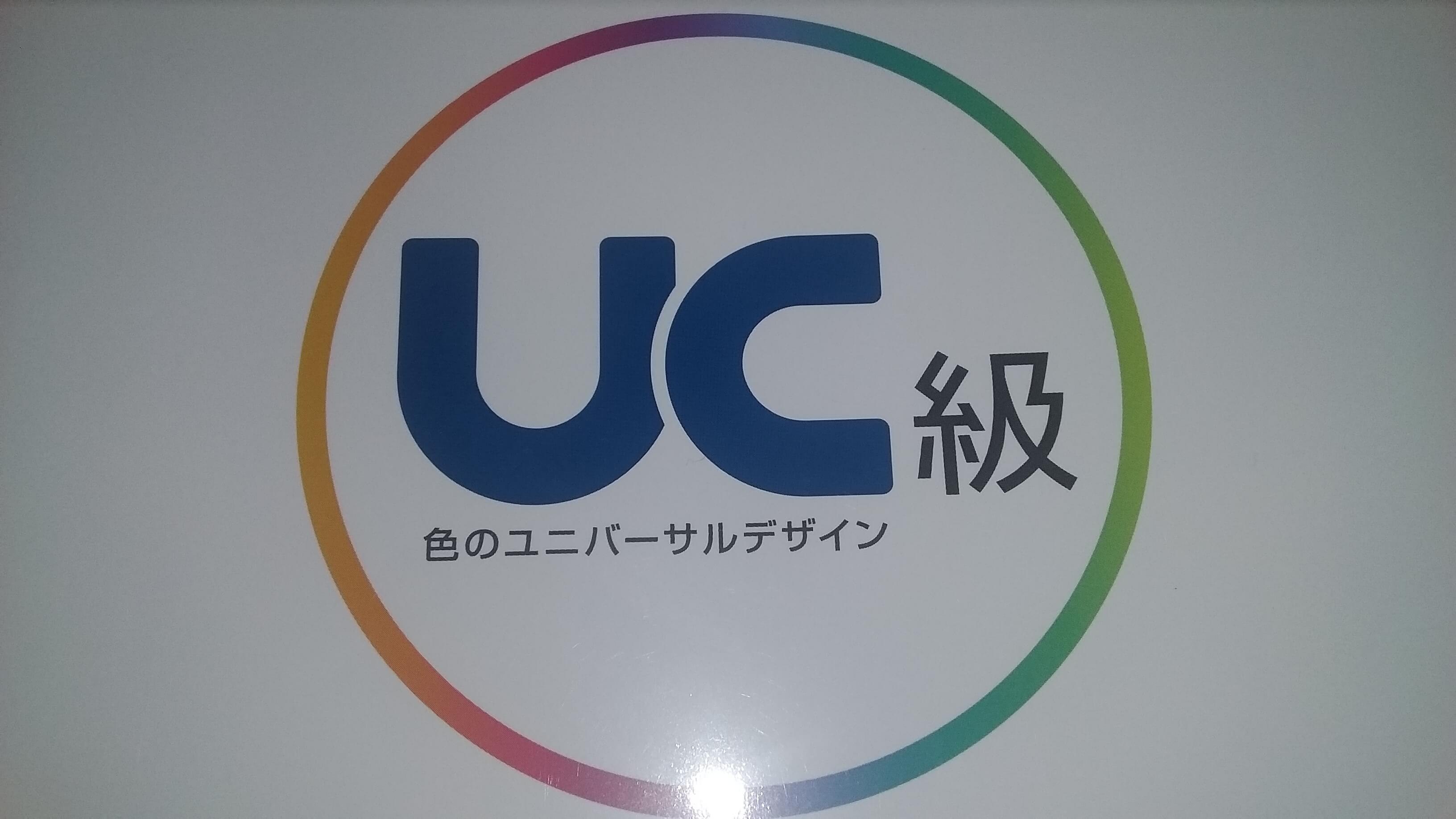 【☆合格方法☆】『色彩検定UC級』に一夜漬け(10時間程度)の勉強で一発合格する方法!