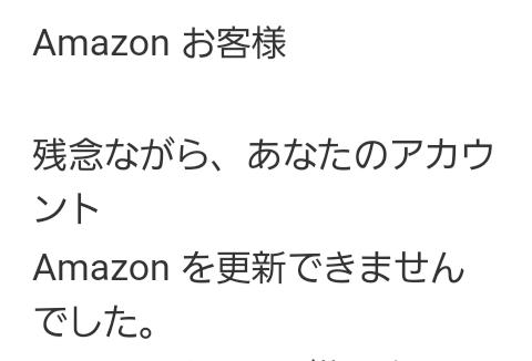 【注意】Amazon(偽)から届くふざけたメールに注意!絶対に中を見るなよ!