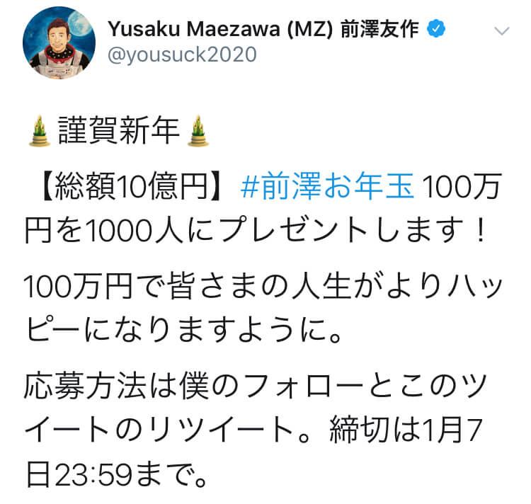 【総額10億円】2020年 前澤友作さんお年玉に応募してみた結果!