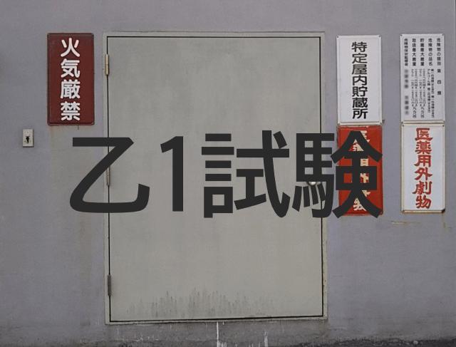 【危険物取扱者乙種1類】乙1!危険物試験ついに新ステージへ!
