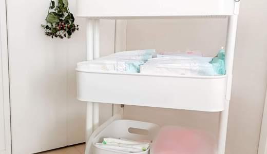 出産準備 | 赤ちゃん用品収納はIKEAのワゴンが便利