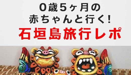 【旅行ブログ】0歳5ヶ月の赤ちゃん連れで石垣島のフサキリゾートに行ってきた!