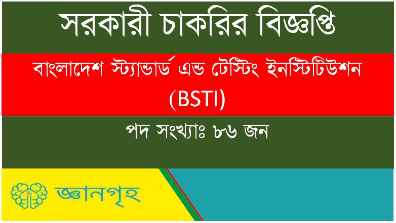 Read more about the article সরকারী চাকরির বিজ্ঞপ্তি – বাংলাদেশ স্ট্যান্ডার্ড এন্ড টেস্টিং ইনস্টিটিউশন (BSTI)