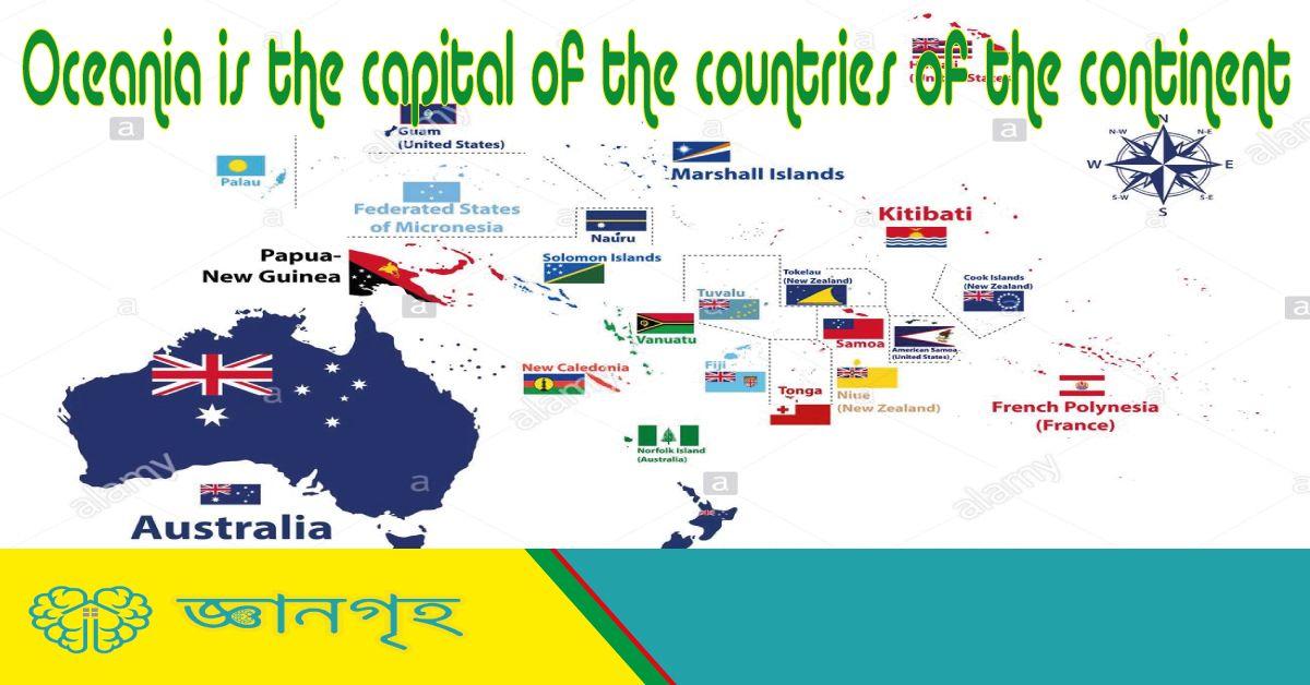 Read more about the article ওশেনিয়া মহাদেশের দেশগুলোর রাজধানী