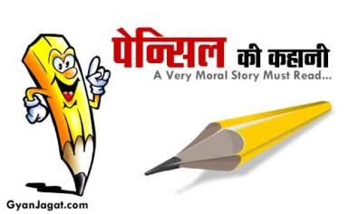 पेन्सिल की कहानी ~ A Very Moral Story in Hindi